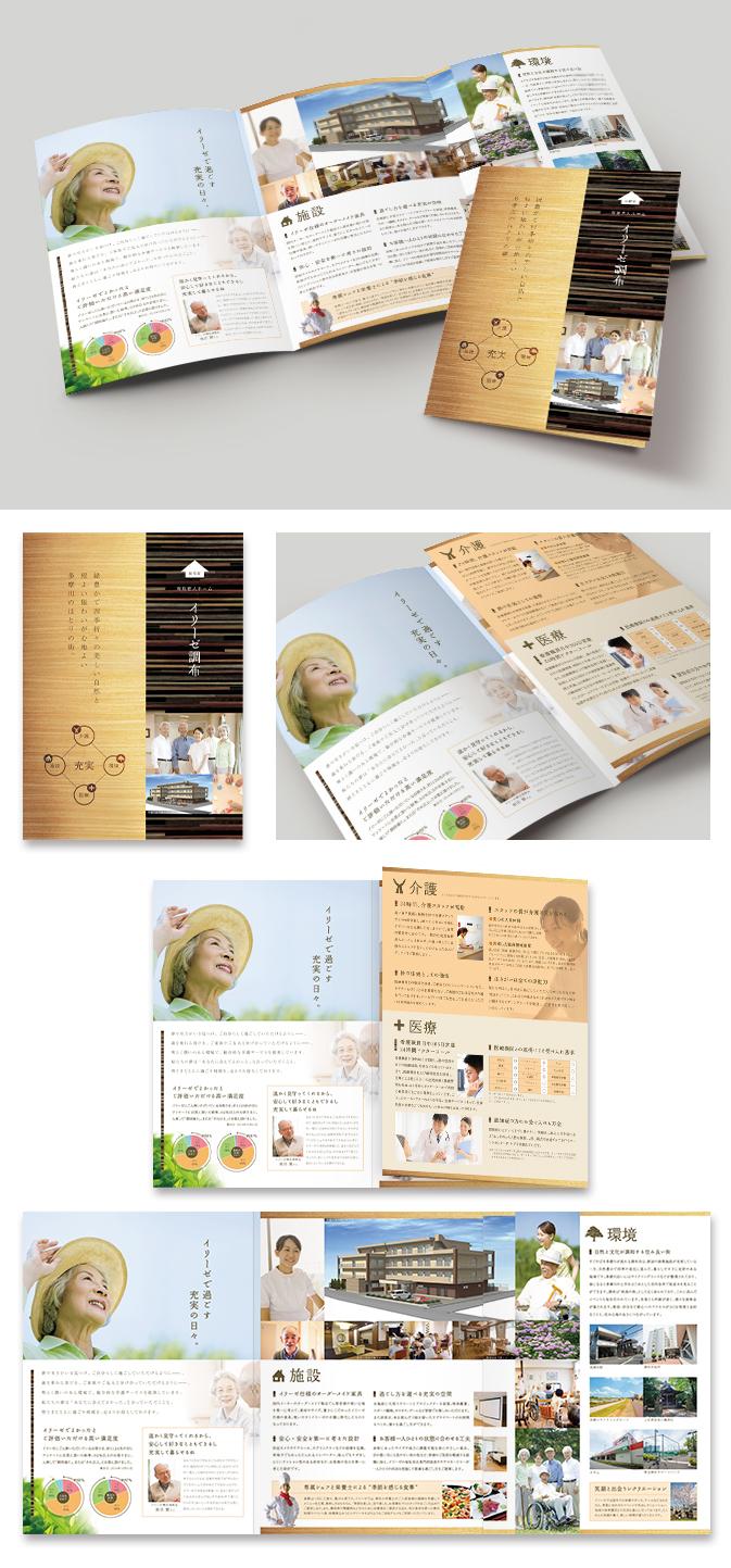 長谷川介護サービスパンフレットデザイン