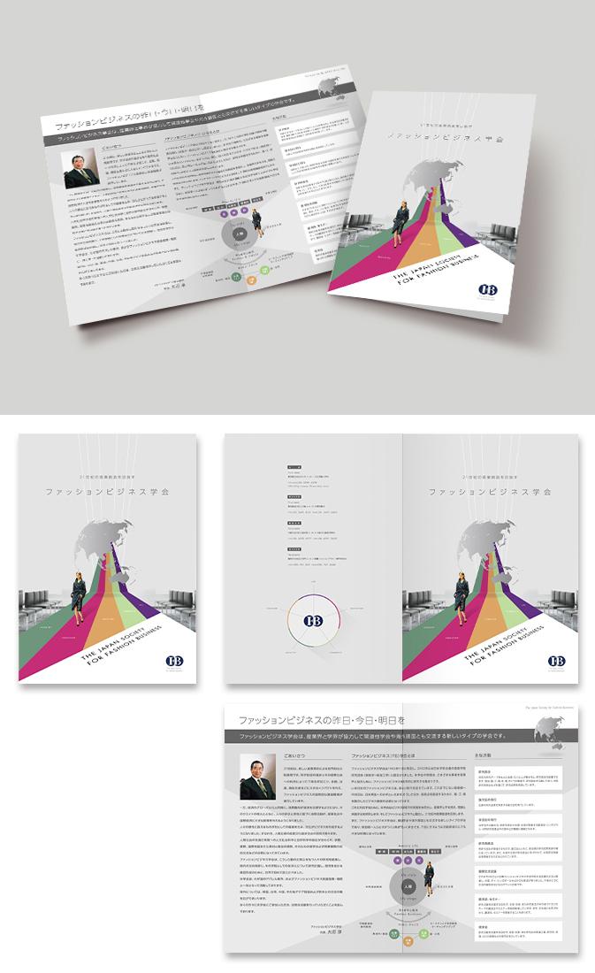 日本ファッションビジネス学会会社案内デザイン