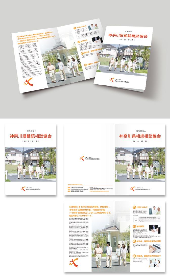 一般社団法人神奈川県相続相談協会会社案内デザイン
