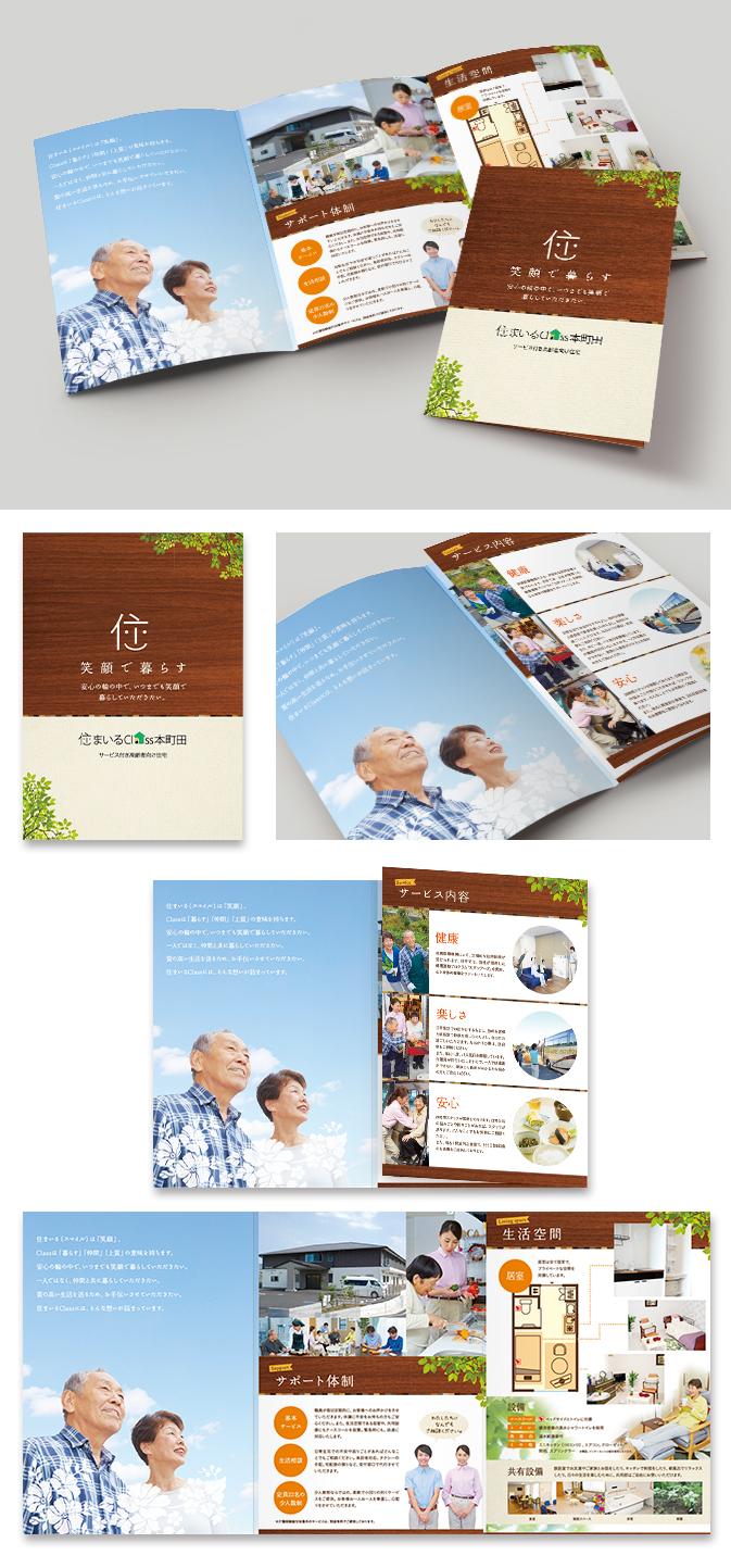 株式会社スマイルパンフレットデザイン