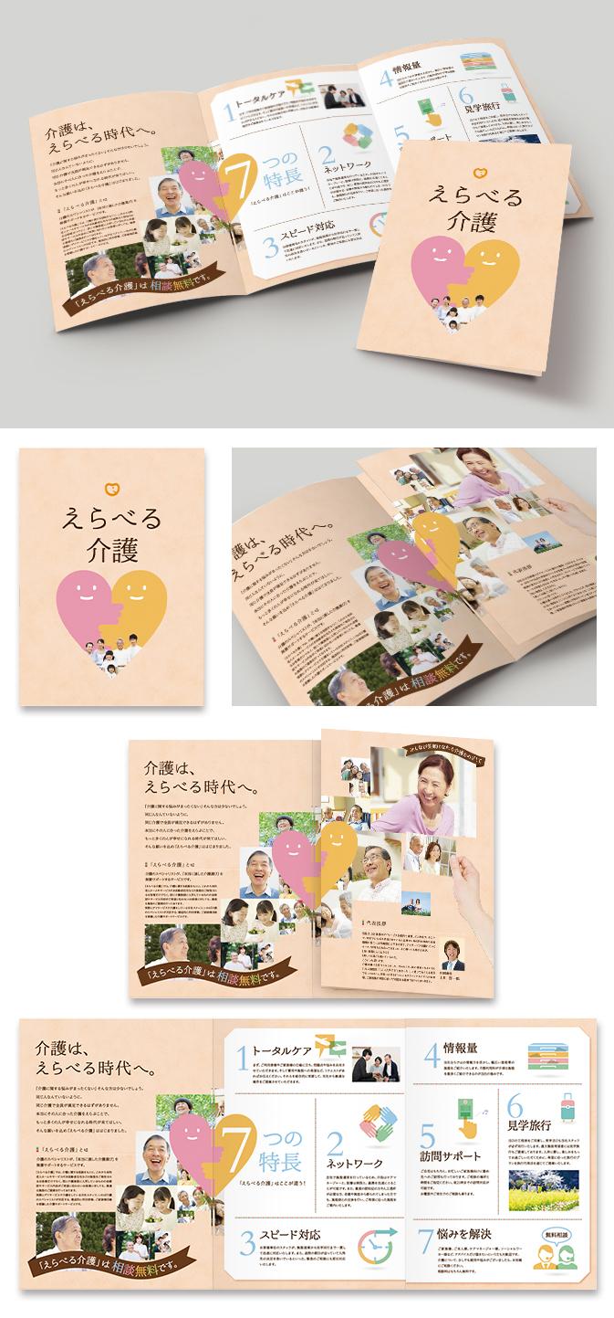 DSP株式会社パンフレットデザイン