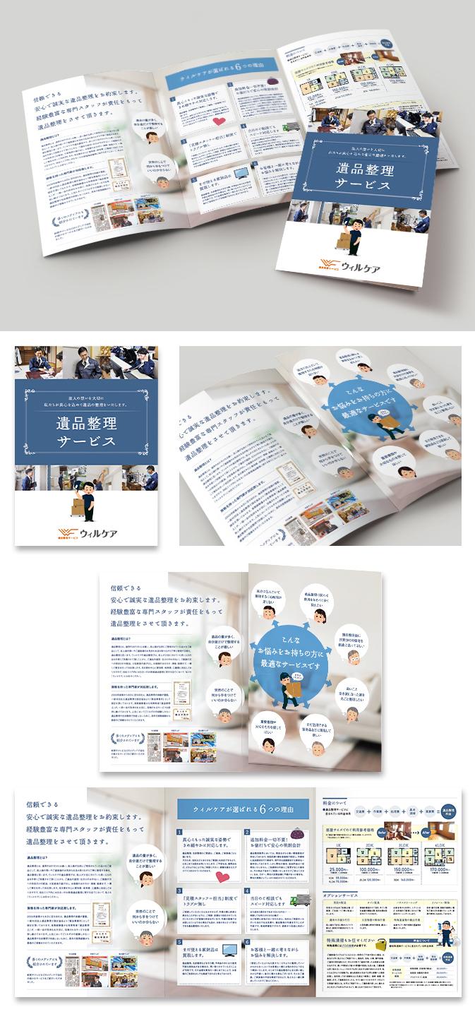 株式会社トップサービスパンフレットデザイン