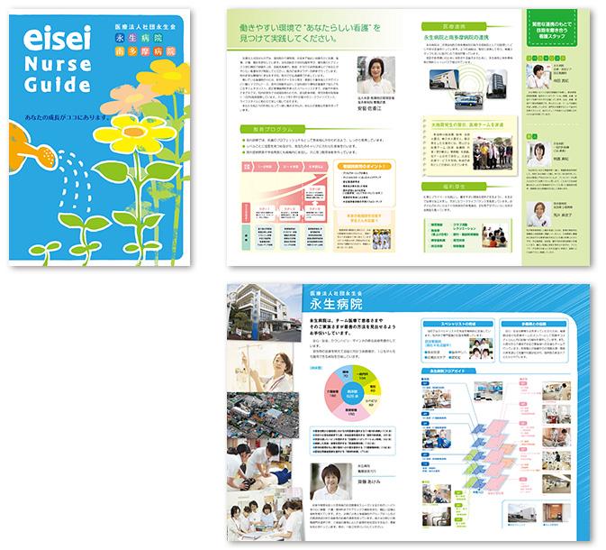 医療法人社団永生会パンフレットデザイン