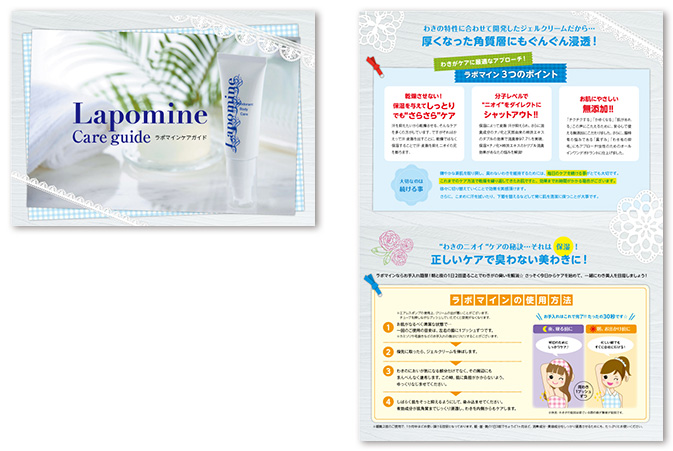 株式会社ハーバーリンクスジャパンパンフレットデザイン