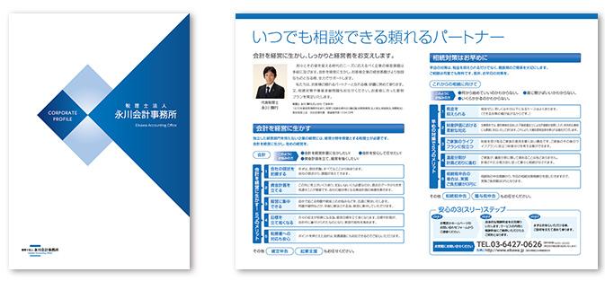 税理士法人永川会計事務所会社案内デザイン