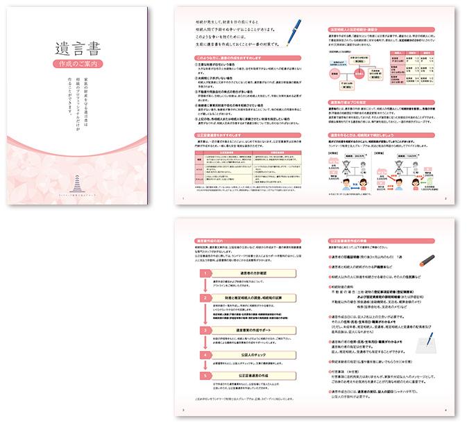 ランドマーク税理士法人グループパンフレットデザイン