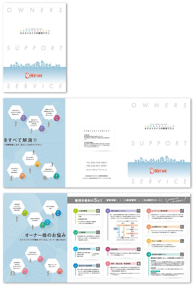 株式会社ネクストライフパンフレットデザイン