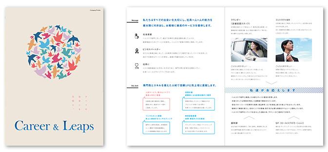 キャリア&リープス株式会社パンフレットデザイン