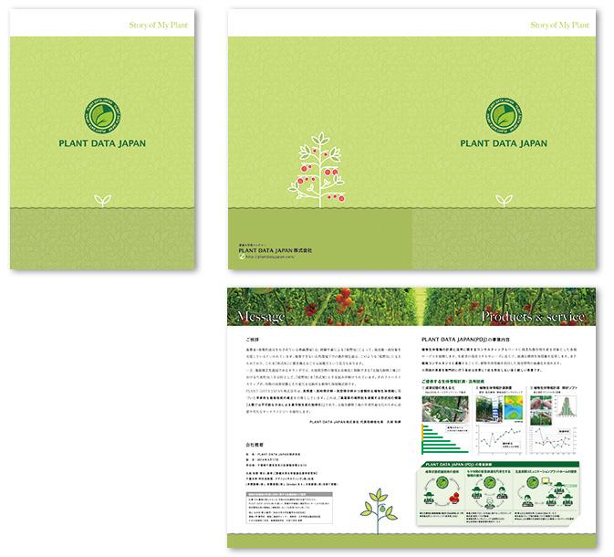 PLANT DATA JAPAN株式会社会社案内デザイン