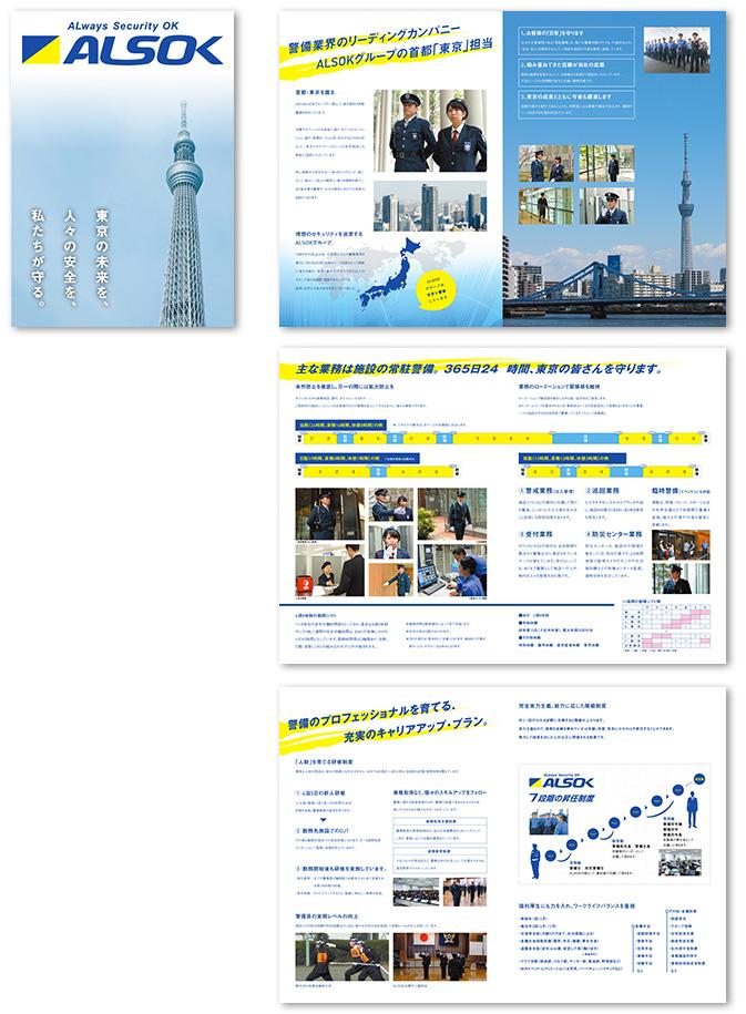 東京綜合警備保障株式会社会社案内デザイン