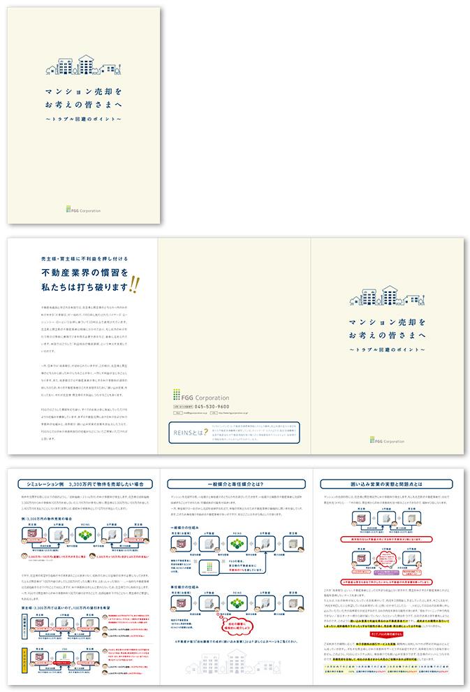 株式会社FGGコーポレーションパンフレットデザイン