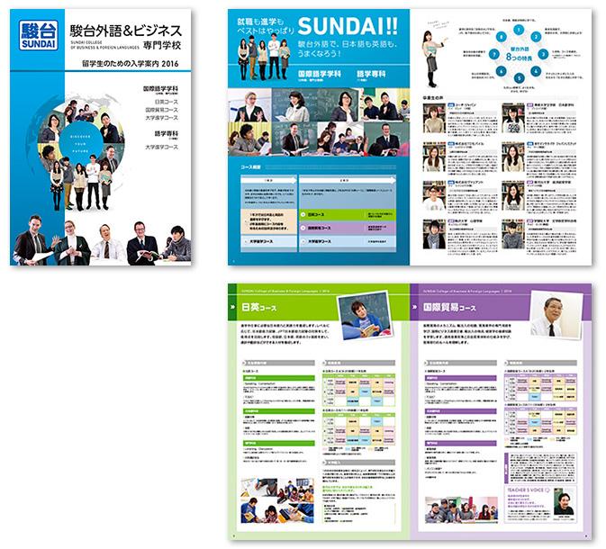 駿台外語&ビジネス専門学校学校案内デザイン