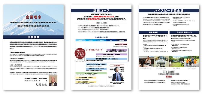 株式会社社員教育研究所 会社案内デザイン2