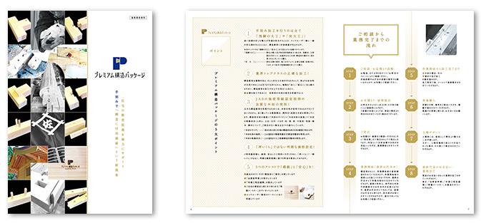有限会社いもと建築パンフレットデザイン
