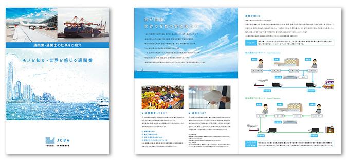 一般社団法人日本通関業連合会会社案内デザイン