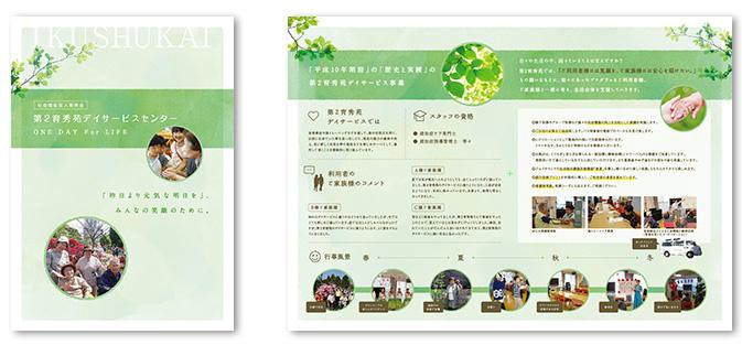 社会福祉法人育秀会パンフレットデザイン