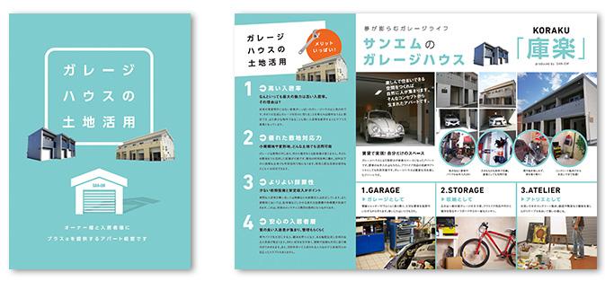 株式会社サンエムパンフレットデザイン