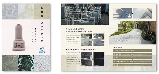 株式会社翔陽パンフレットデザイン