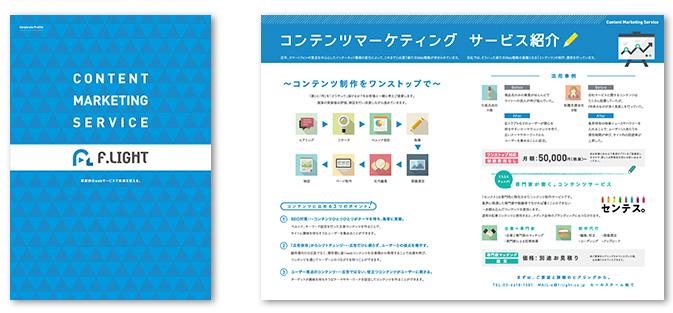 株式会社エフライトパンフレットデザイン