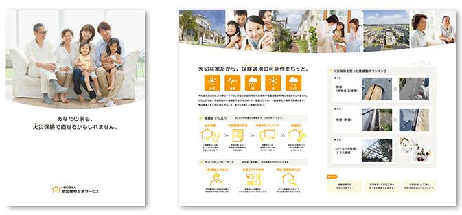 東京インテリアリフォーム株式会社パンフレットデザイン