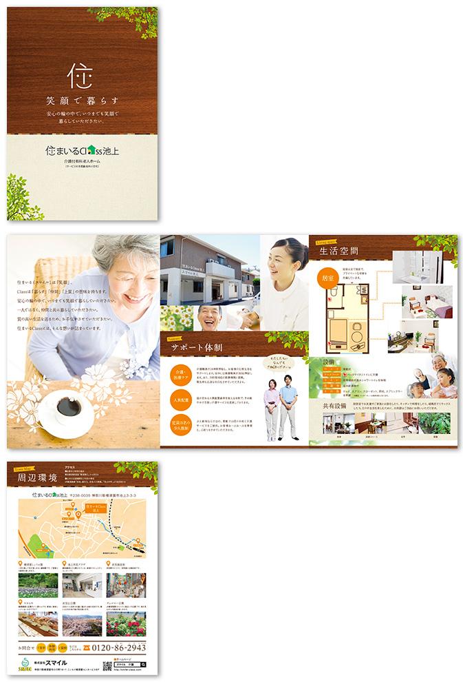 株式会社スマイル パンフレットデザイン2