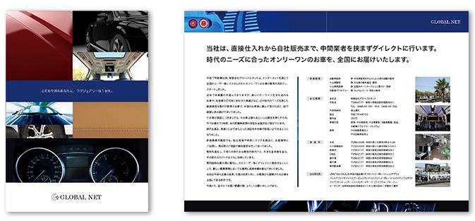 有限会社グローバルネットパンフレットデザイン