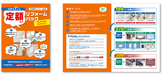 株式会社R.Homeパンフレットデザイン