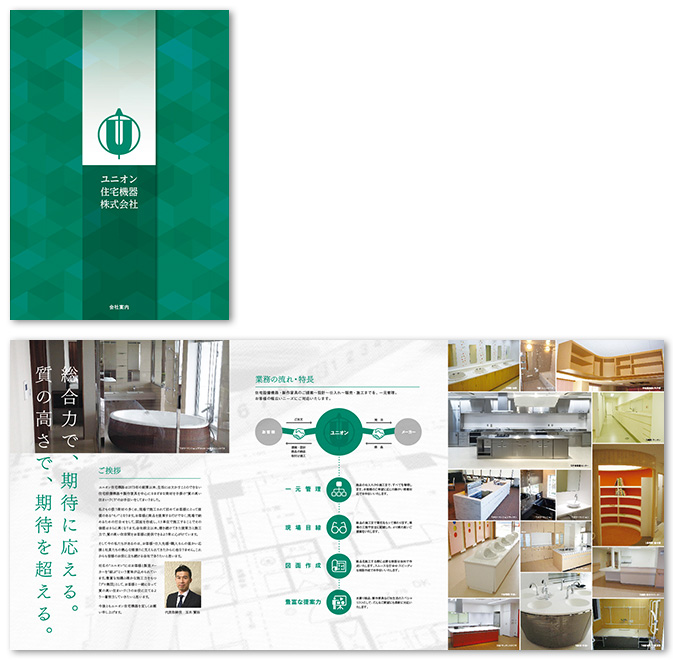 ユニオン住宅機器株式会社会社案内デザイン