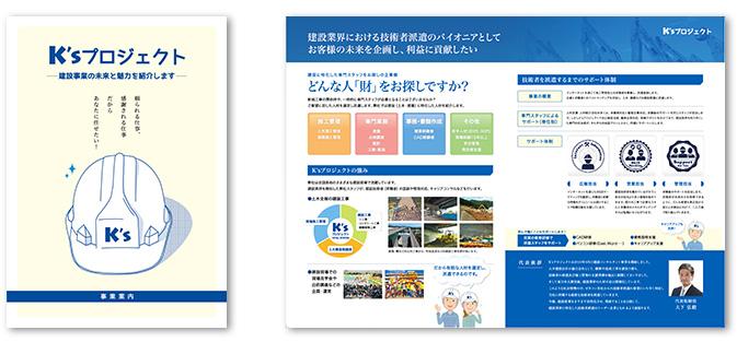 有限会社K'sプロジェクトパンフレットデザイン