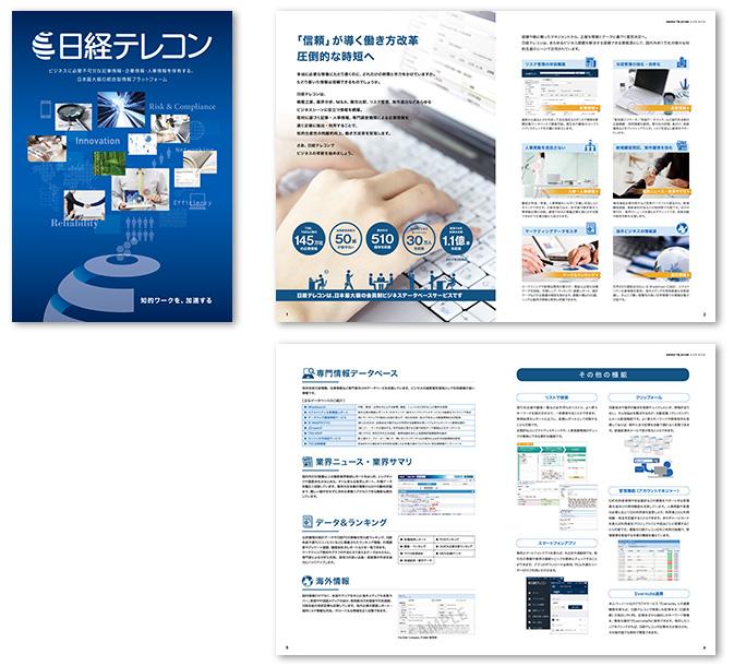 日本経済新聞社会社案内デザイン