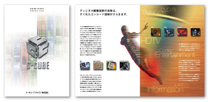シーキューブジャパン株式会社会社案内デザイン