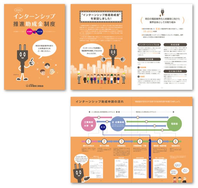 日本電設工業協会パンフレットデザイン