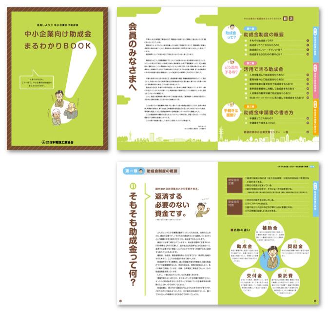 日本電設工業協会 パンフレットデザイン2