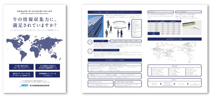 株式会社日本能率協会総合研究所パンフレットデザイン
