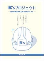 有限会社K'sプロジェクト パンフレットデザイン2