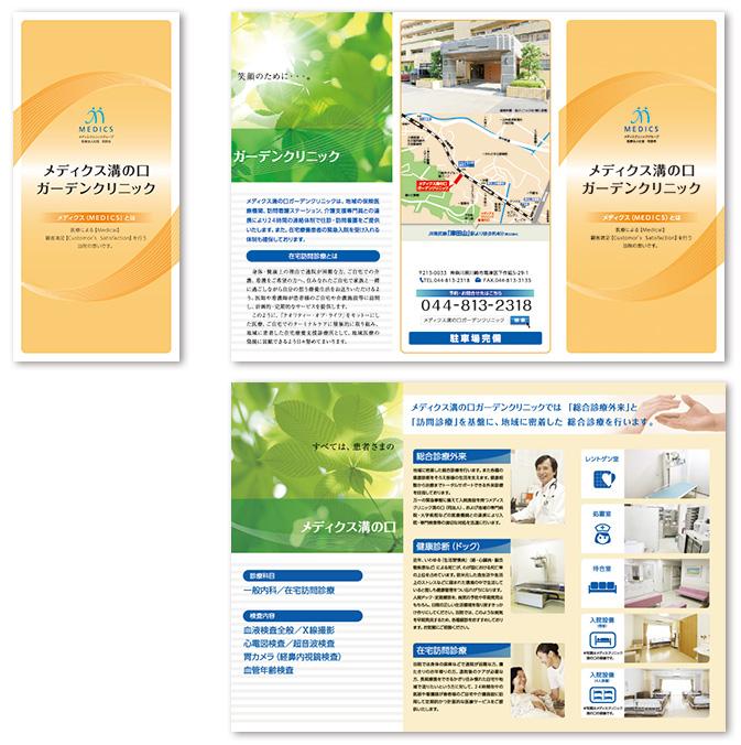 医療法人社団和啓会リーフレット・DMデザイン