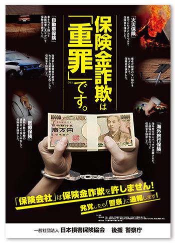 日本損保協会ポスターデザイン