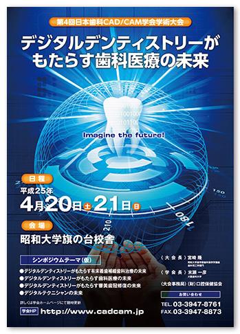 日本歯科CADチラシデザイン