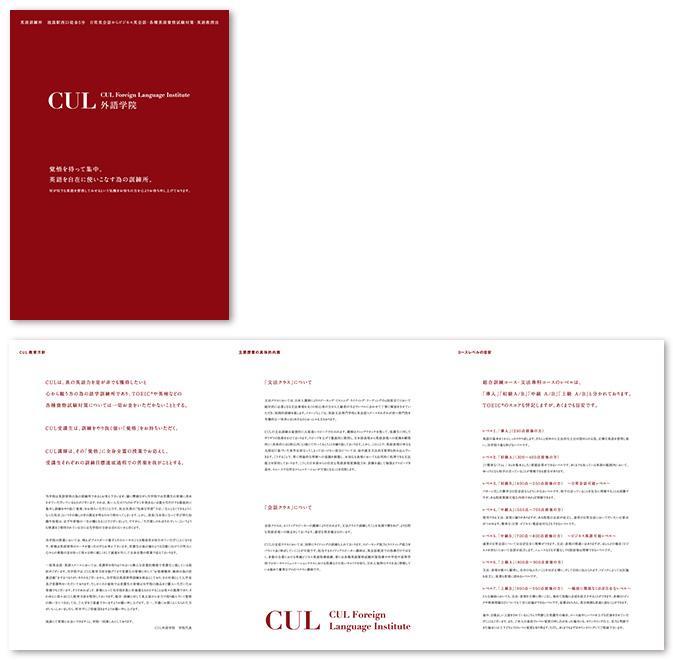 CUL外語学院学校案内デザイン