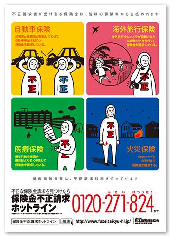 日本損害保険協会ポスターデザイン