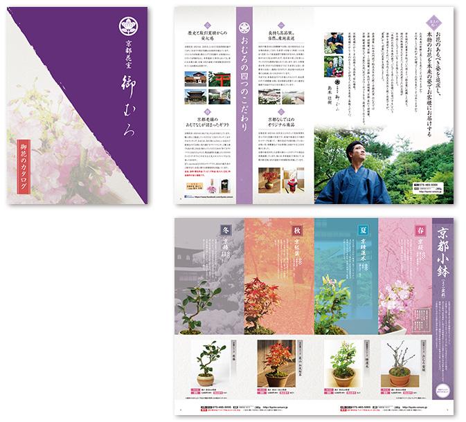 京都花室御むろカタログデザイン