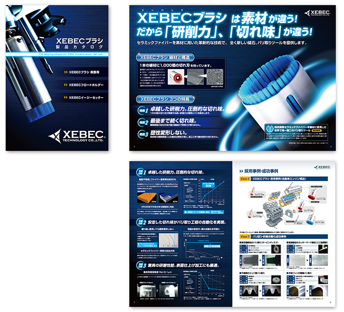 XEBECテクノロジー株式会社カタログデザイン