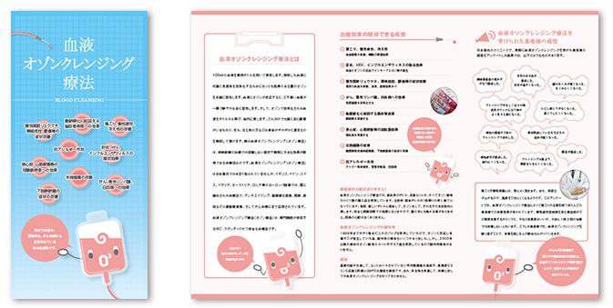 日本酸化療法研究会リーフレット・DMデザイン