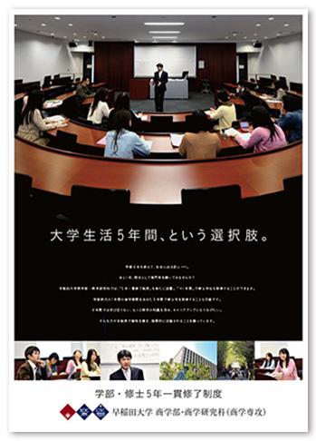 早稲田大学商学研究科ポスターデザイン