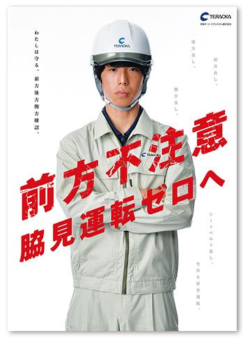 寺岡オート・ドアシステム株式会社ポスターデザイン