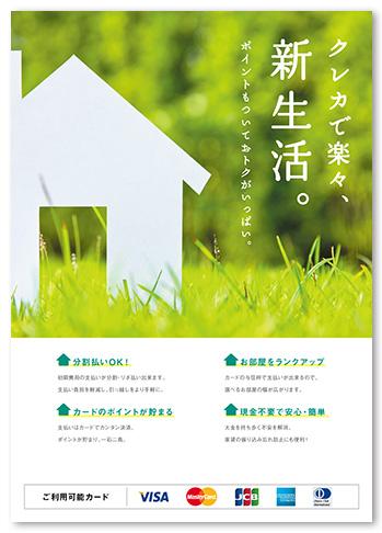 株式会社デジックスポスターデザイン