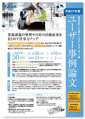 NEC C&Cシステムユーザー会(NUA)チラシデザイン