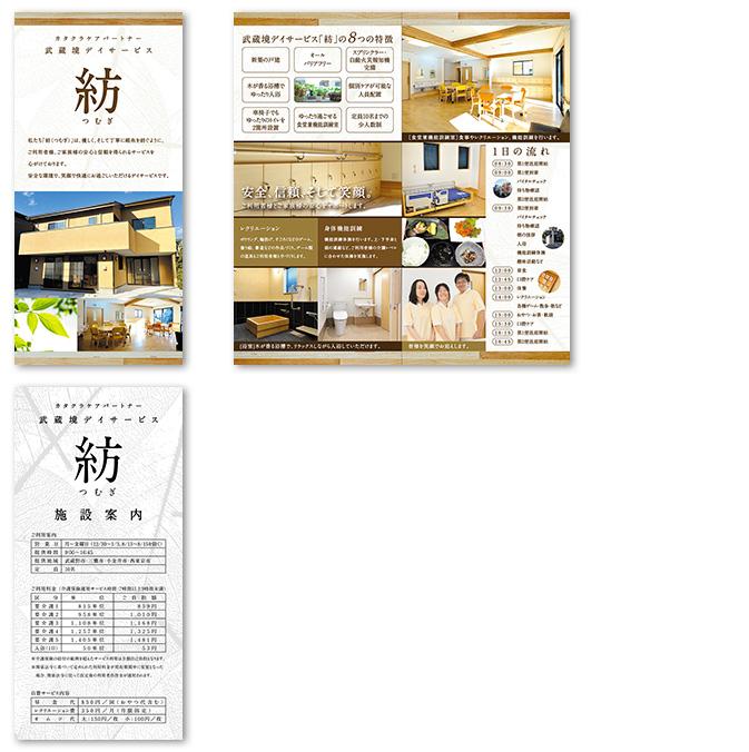 片倉工業株式会社リーフレット・DMデザイン