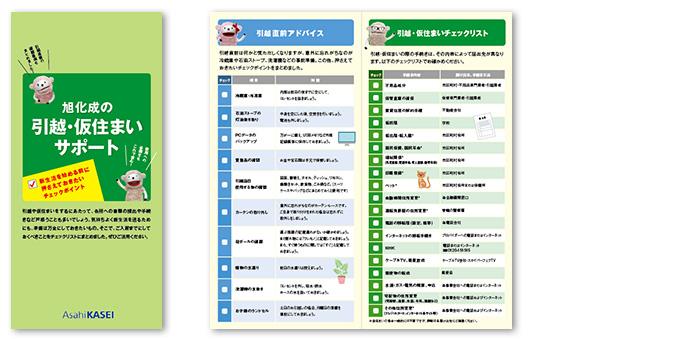 旭化成ホームズ株式会社リーフレット・DMデザイン