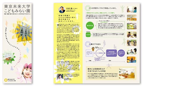 東京未来大学こどもみらい園リーフレット・DMデザイン